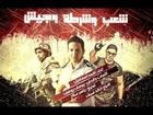 غناء ضابط شرطة أحمد إسماعيل أغنية شعب وشرطة وجيش