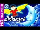 Chirimarunu Malayalam Cartoon | Malayalam Animation For Children [HD]