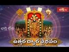 Vaikunta Ekadasi Uttaradwara Darshanam Vaibhavam Part - 1
