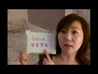 15分鐘學英語 | 小如的飲食男女| Lesson #3 | Potluck, Roll off Tongue, Passive Aggressive 07172014