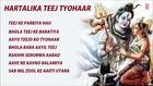Hartalika Teej Tyohaar Bhajans By Anuradha Paudwal, Shreya Ghoshal, Pamela Jain I Full Audio Juke Box
