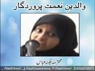 Taqreer Muqabla 2011 | Walidain Naimat e Parwardigar | Muhtarma Sakina Abbas
