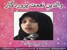 Taqreer Muqabla 2011 | Walidain Naimat e Parwardigar | Muhtarma Zahra Abdullah Jaffer