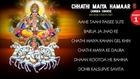 Chhathi Maiya Hamaar, Bhojpuri Chhath Pooja Geet By Anuradha Paudwal Full Audio Songs Juke Box