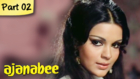Ajanabee - Part 02/10 - Classic Romantic Movie - Rajesh Khanna, Zeenat Aman, Prem Chopra, Asrani