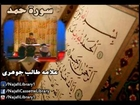 Surah Al-Hammd - Allama Talib Johri