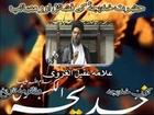 Bibi Khadija (A.S) Ky Fazail Aor Msaiab - Allama Aqeel-ul-Gharvi