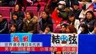 町田樹、引退宣言(ノーカット) 世界選手権日本代表挨拶