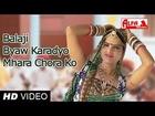 बालाजी ब्याव करदयो म्हारा छोरा को Rajasthani Song | Marwari Songs Rajasthani