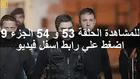 مسلسل وادى الذئاب الجزء التاسع الحلقتين 53 + الحلقة 54 مترجم مرد علم دار